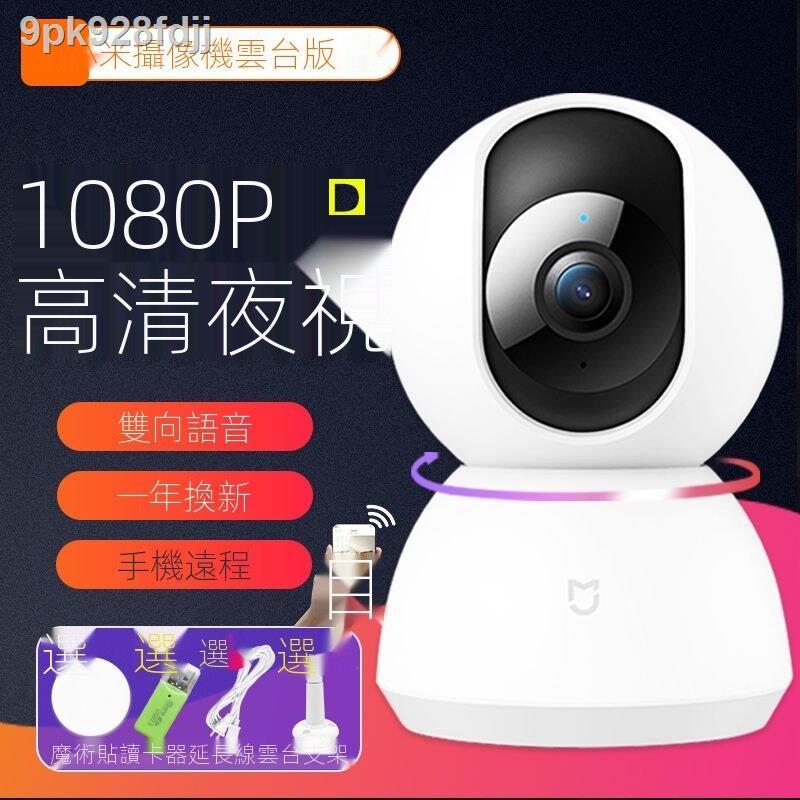 智能雲台▥✲小米攝像頭1080P云臺版夜視360度監控米家智能攝像機無線wifi家