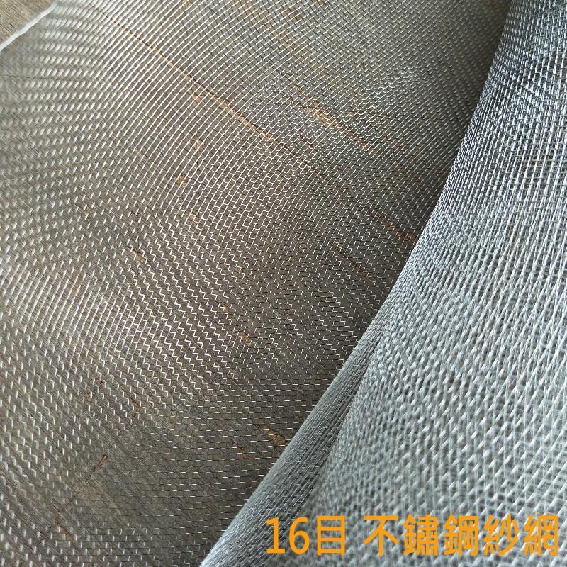 GF01 16目不銹鋼紗窗網 SUS304 不鏽鋼網 鋁門網 紗網 鋁窗網 白鐵網 紗門網 不鏽鋼紗窗網