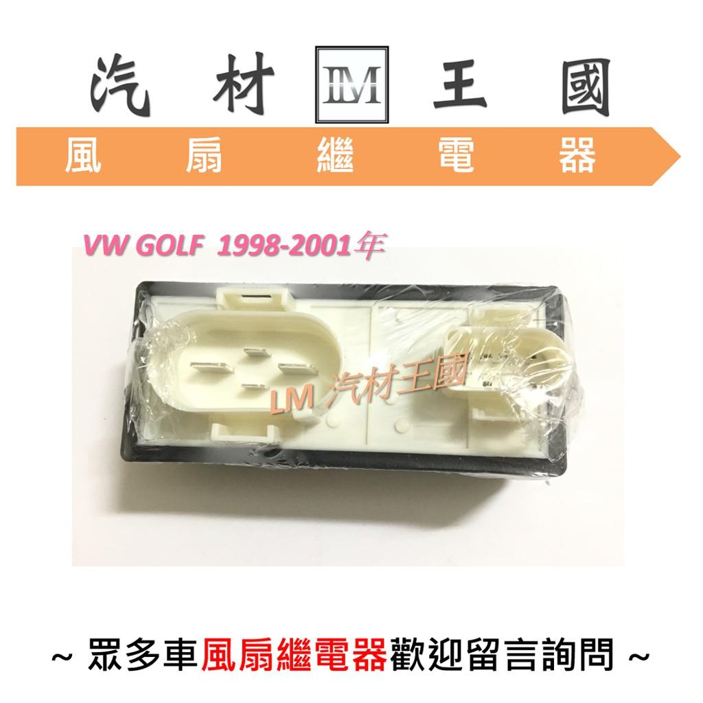 【LM汽材王國】繼電器 VW GOLF1998-2001年 風扇繼電器 風扇 福斯 VW