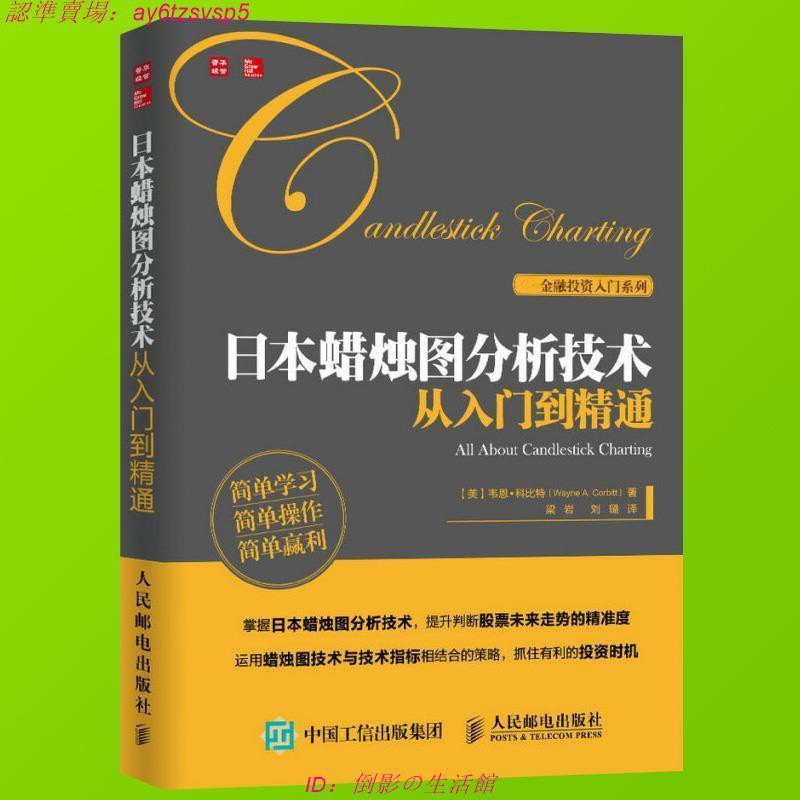 暢銷書籍日本蠟燭圖分析技術從入門到精通 股票入門書籍 期貨市場技術分析文學 歷史 理論 技術 多書籍