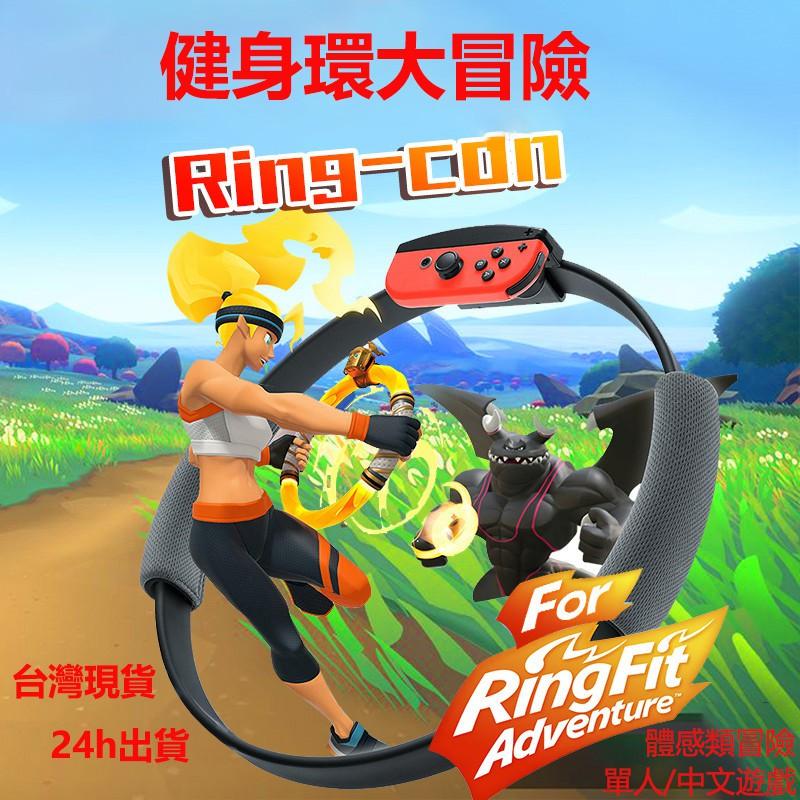 【限時下殺】全新原裝 日版 任天堂/RingFit Nintendo NS Switch 健身環 健身大冒險 遊戲片