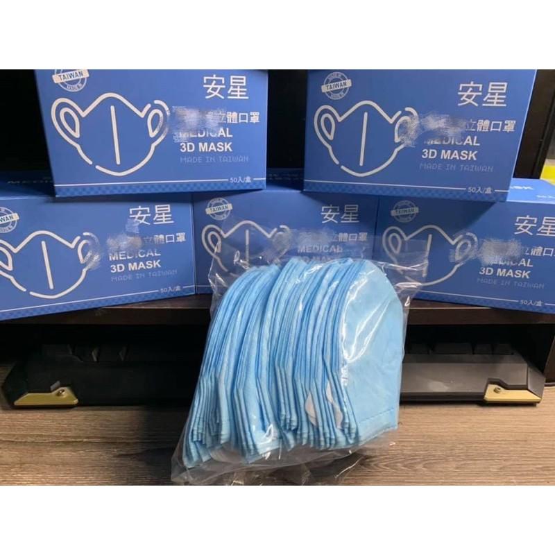 果子小舖 安星醫療級3D立體口罩 台灣制 防疫 口罩 出清下殺 一個不到5元