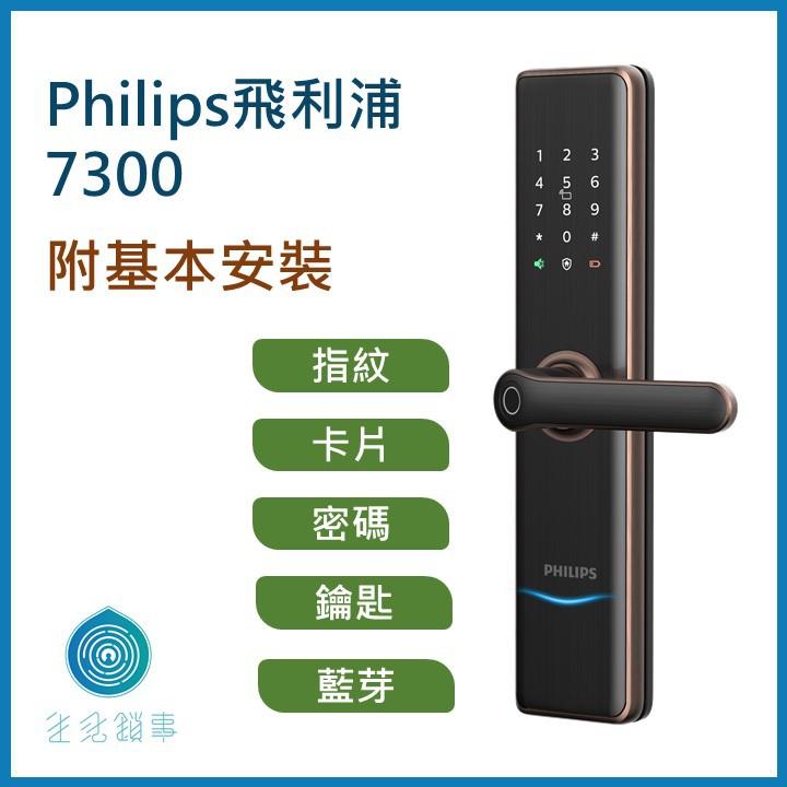 生活鎖事【PHILIPS 飛利浦 7300】電子鎖12期0利率 接受議價