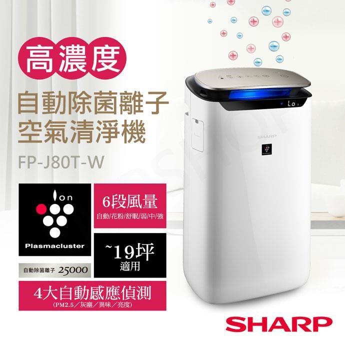 SHARP-自動除菌離子空氣清淨機FP-J80T-W