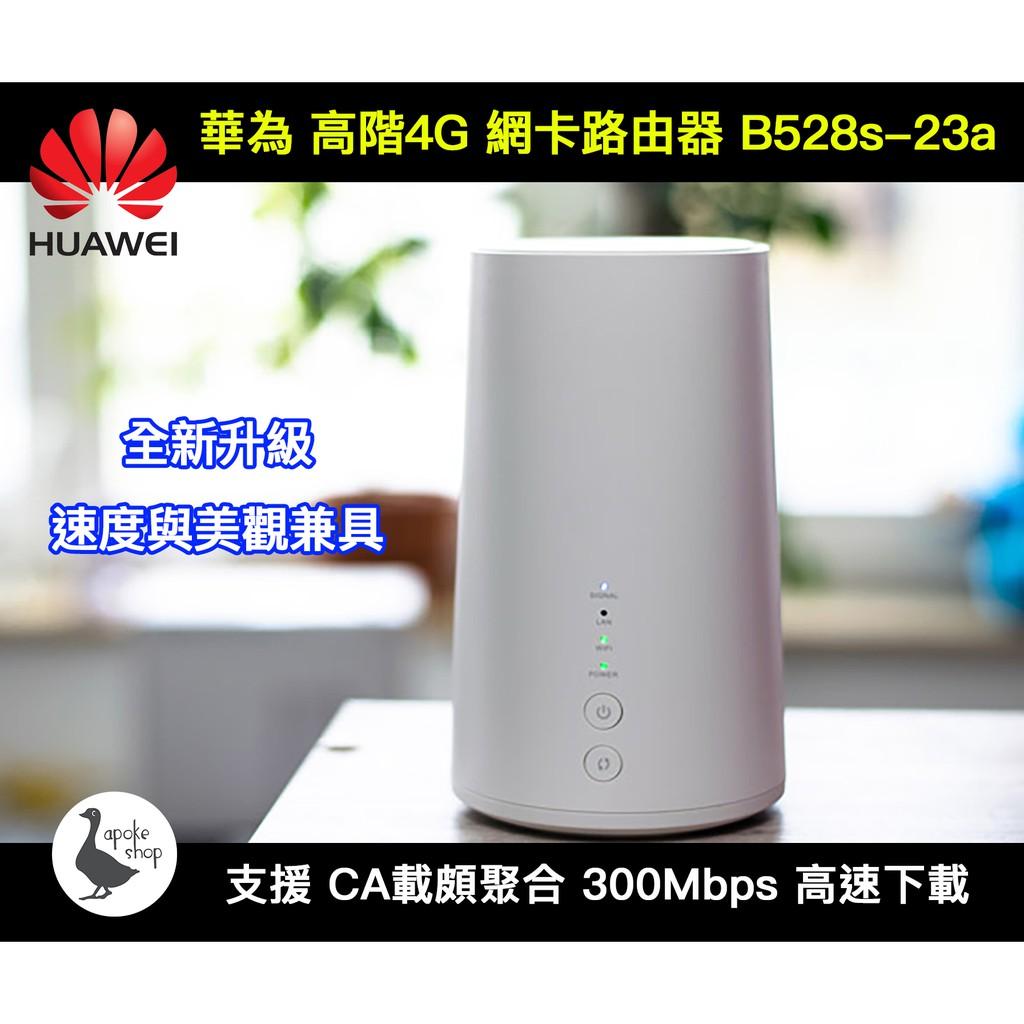 華為 b528s-23a 4G 分享器 wifi b525s-65a b315s-607 e5186s-22a B525