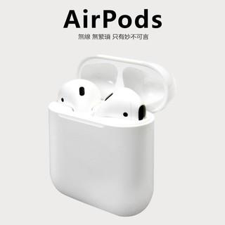 Apple AirPods 2代 蘋果耳機 無線藍牙耳機 改名定位 耳機 運動跑步耳機 防掉 輕便藍牙耳機 台北市