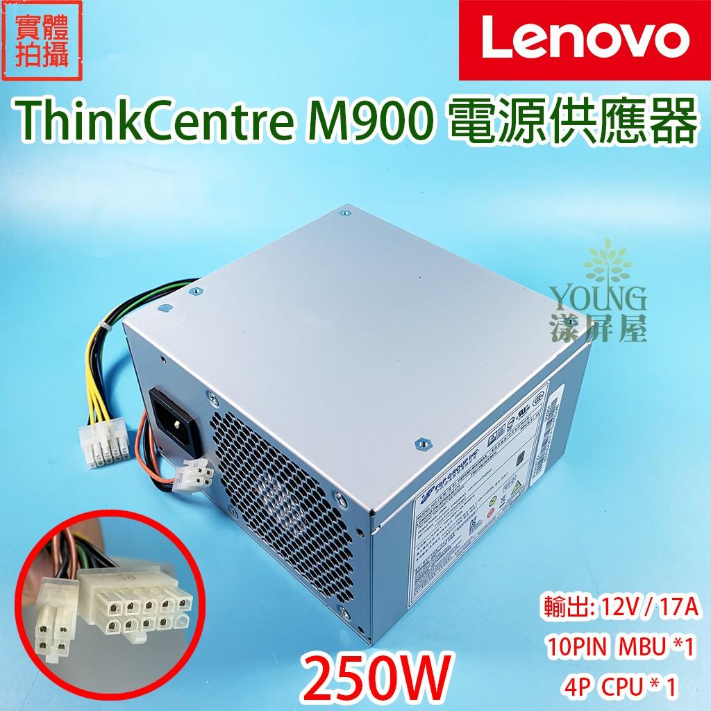 【漾屏屋】含稅 Lenovo 聯想 M900 250W 原廠 電源供應器 12V 17A 54Y8934
