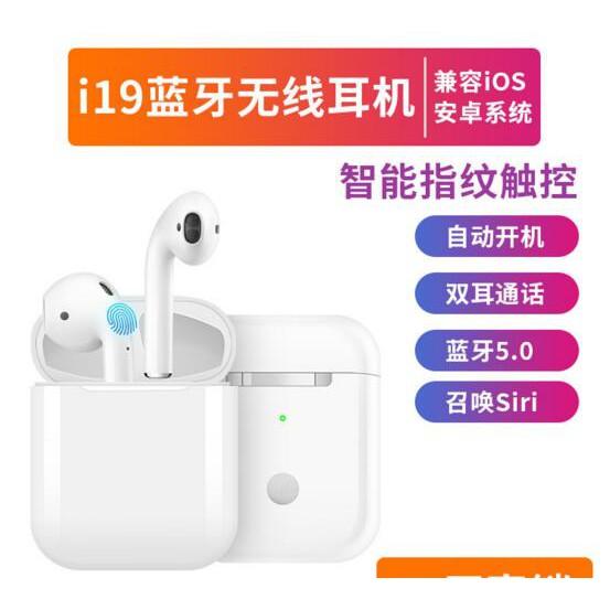 i19藍牙耳機 新款i10藍牙耳機5.0 i9s無線tws i20藍牙耳機i7mini i19觸摸版 原音重現8949