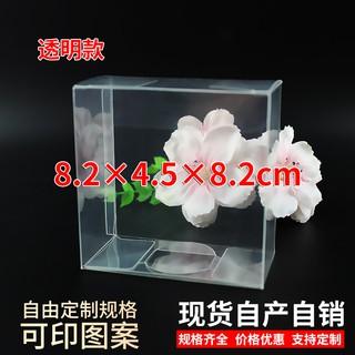 现货PVC塑料透明盒包装盒礼品盒卡片盒手办盒定制8.2*4.5*8.2cm