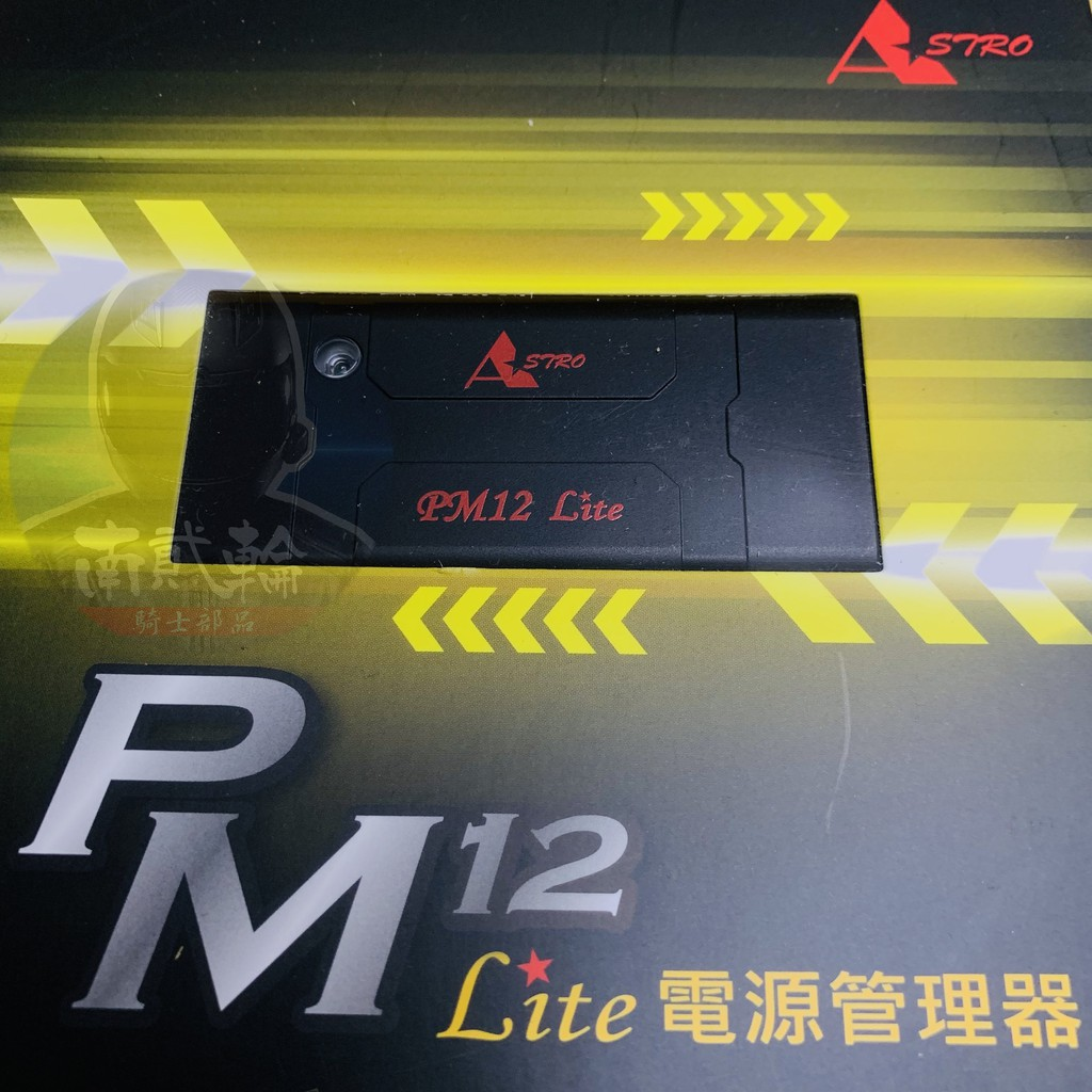 星易科技 PM12 Lite 電源管理器 停車監控 穩定電壓 全機防水 碰撞喚醒 保護電瓶 延長電瓶壽命 行車記錄器
