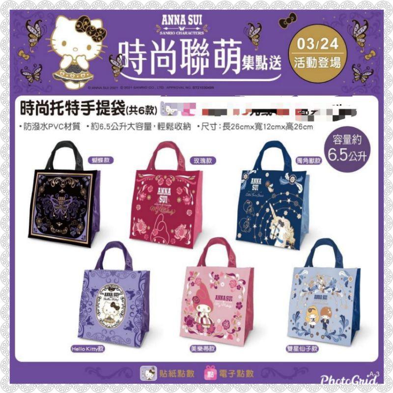 【現貨出清】7-11Anna Sui &Sanrio 聯名時尚托特手提袋