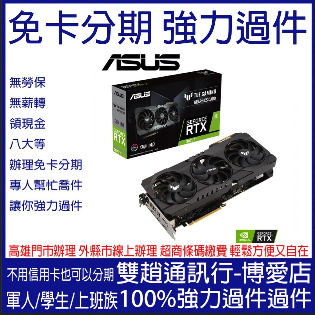 ASUS華碩 TUF-RTX3070TI-8G-GAMING