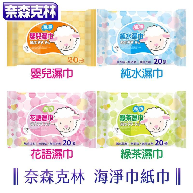 特價 海淨 20抽奈森克林嬰兒 純水 綠茶 花語濕紙巾 台灣製 濕巾 柔濕巾 隨身包