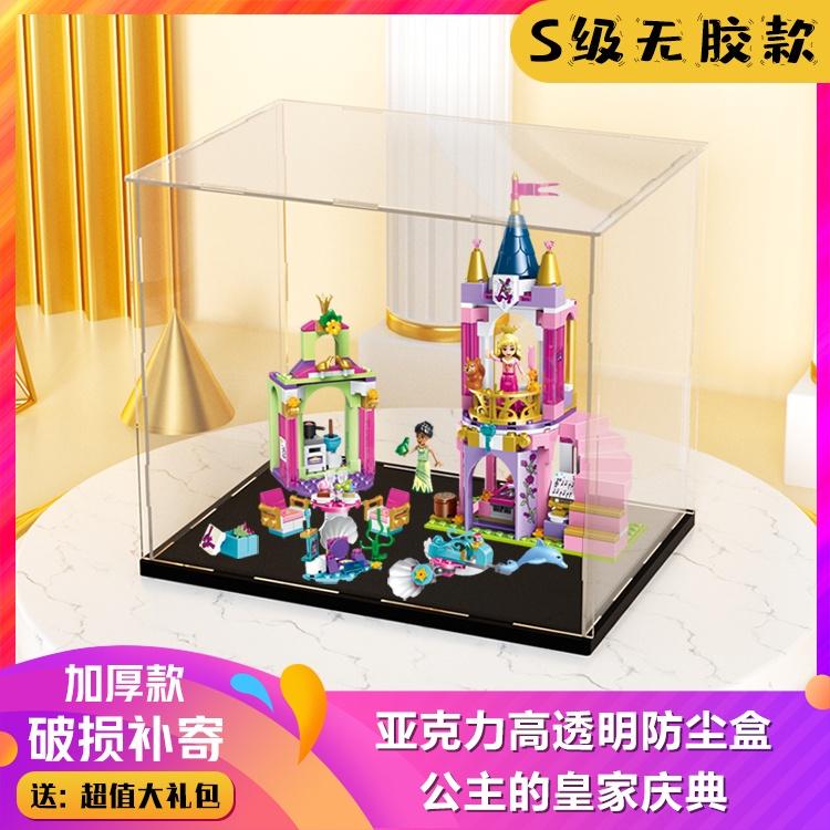 亞克力防塵盒適用樂高41162公主的皇家慶典透明模型展示盒櫃罩