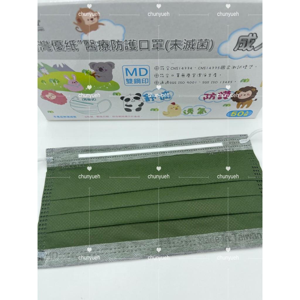 """""""台灣優紙"""" 醫療防護口罩 (未滅菌)--成人平面醫療口罩*50片/盒"""