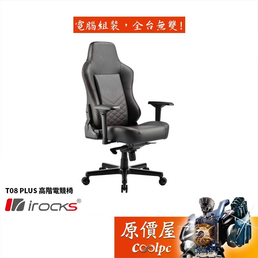 Irocks艾瑞克 T08 Plus  65mm靜音滑輪/椅背角度90~160°/五星椅爪/四級氣壓棒/電競椅/原價屋
