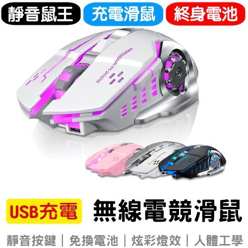 【可充電無線電競技滑鼠】靜音無線滑鼠 終身不用換電池 超多色可選 極致安靜 再也不卡線