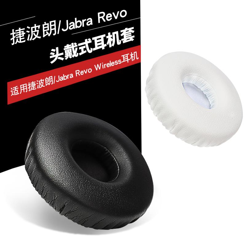 (進口現貨)適用於Jabra Revo無線Jabra無線藍牙耳機套耳罩耳套海綿套