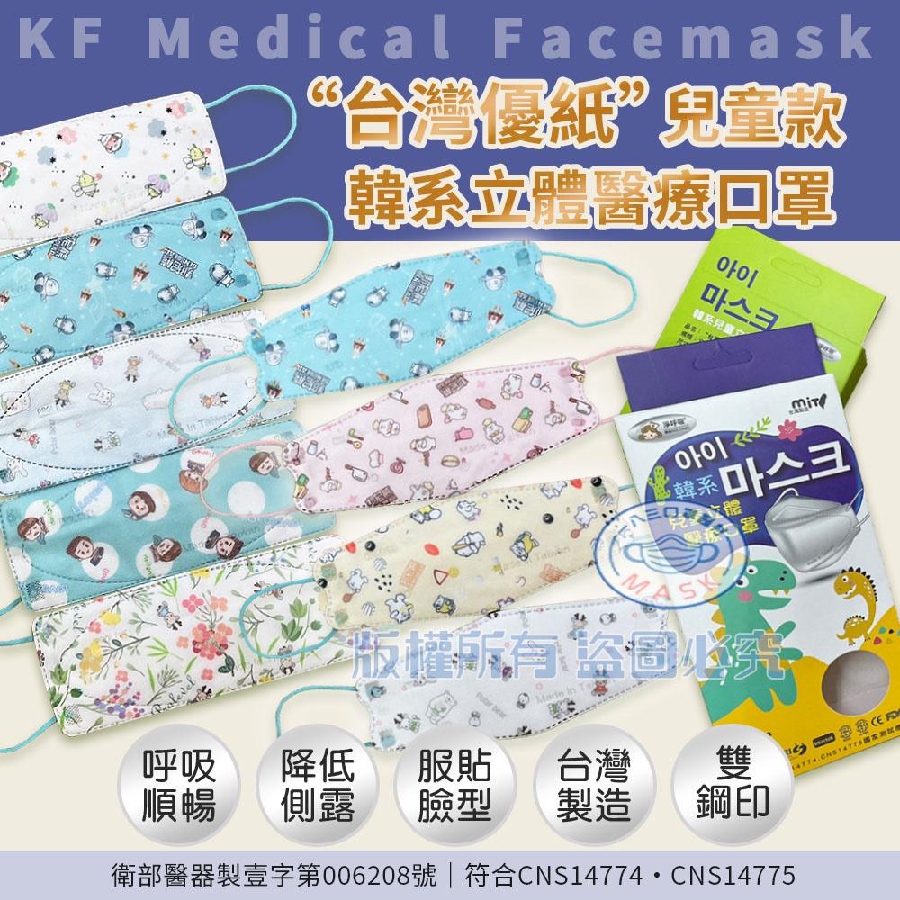183口罩醫材  台灣優紙 兒童韓式KF94立體口罩 成人韓式KF94立體口罩  魚型口罩 醫療防護口罩(未滅菌)