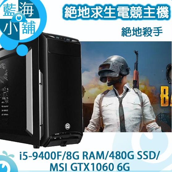PUBG絕地求生系列電競主機 絕地殺手 套裝主機 桌上型電腦(i5-9400F/480G SSD/GTX1060 6G)