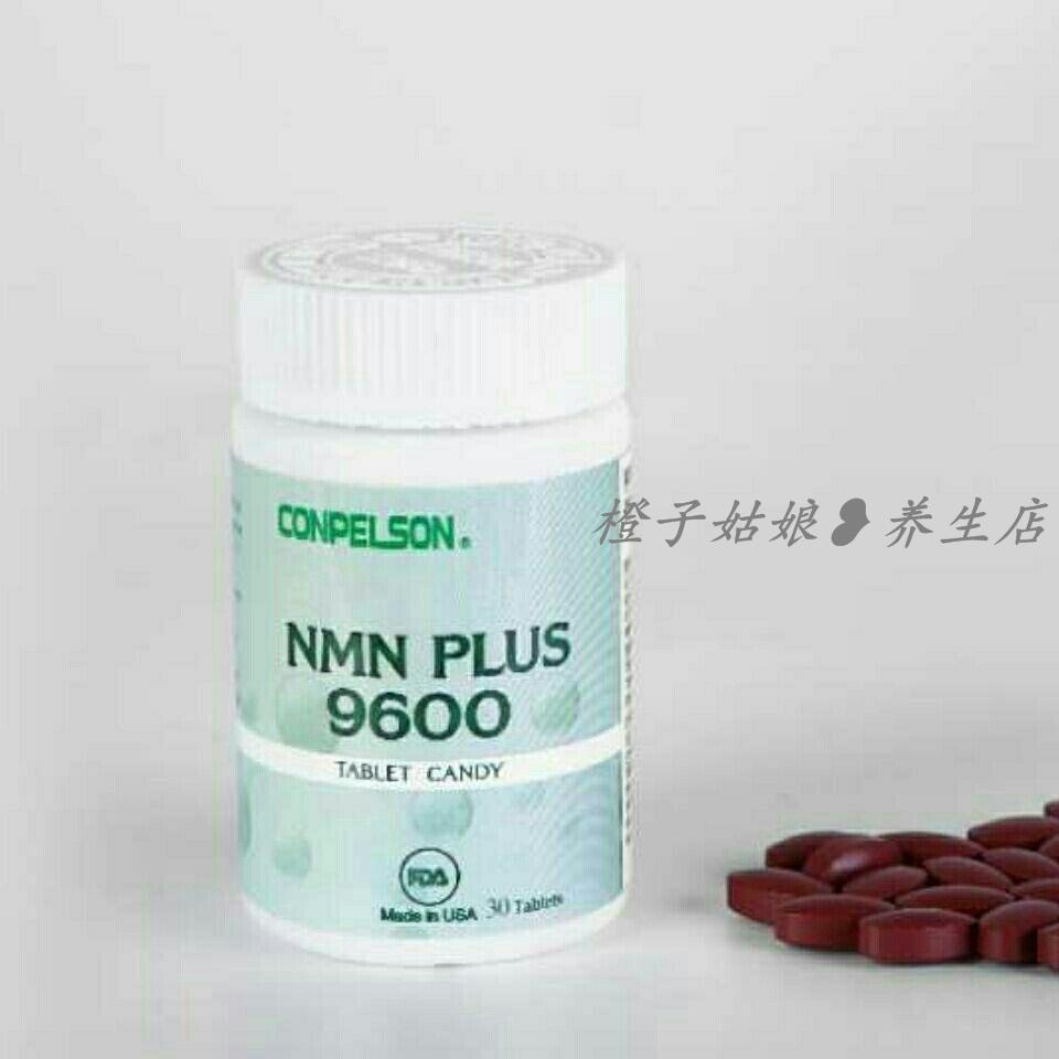新品熱銷 nmn9600美國原裝進口NMN9600β
