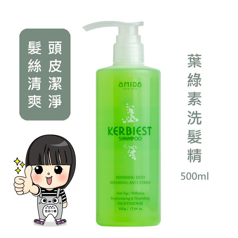 AMIDA 葉綠素 洗髮精 500ml【芸采小舖】