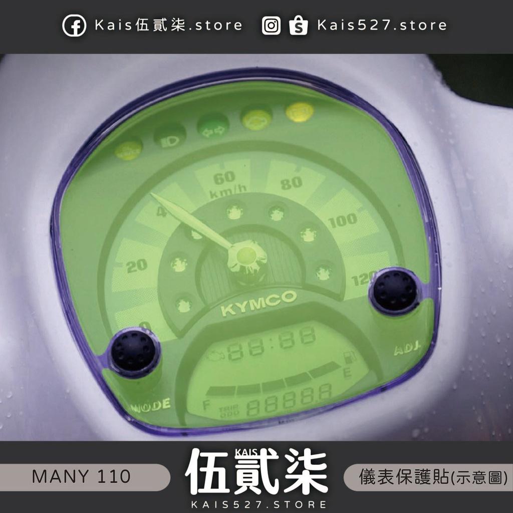 KAIS伍貳柒▸  MANY 110 125 儀表保護貼