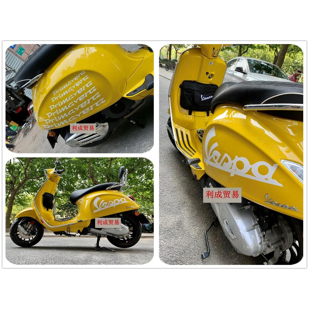 【免運】VESPA春天Primavera沖刺Sprint150/125后殼車身拉花/貼紙電動車摩托車裝飾貼紙卡通個性