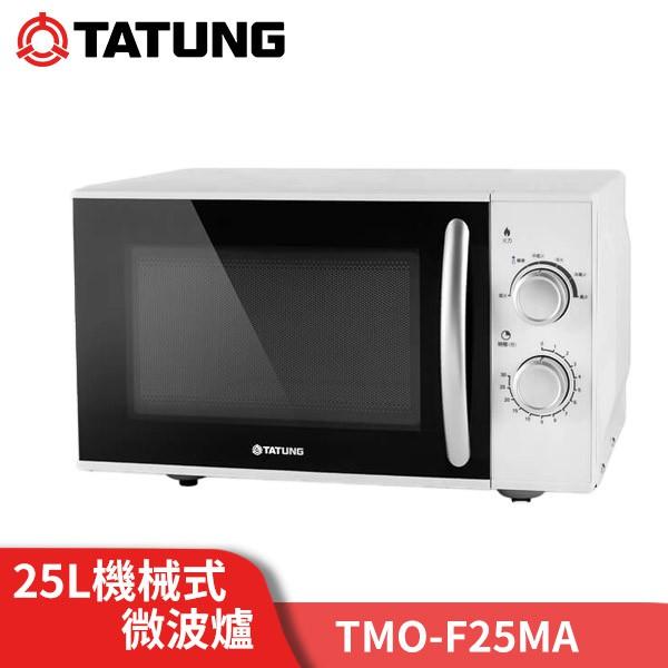 TATUNG大同 25公升微波爐 TMO-F25MA 廠商直送