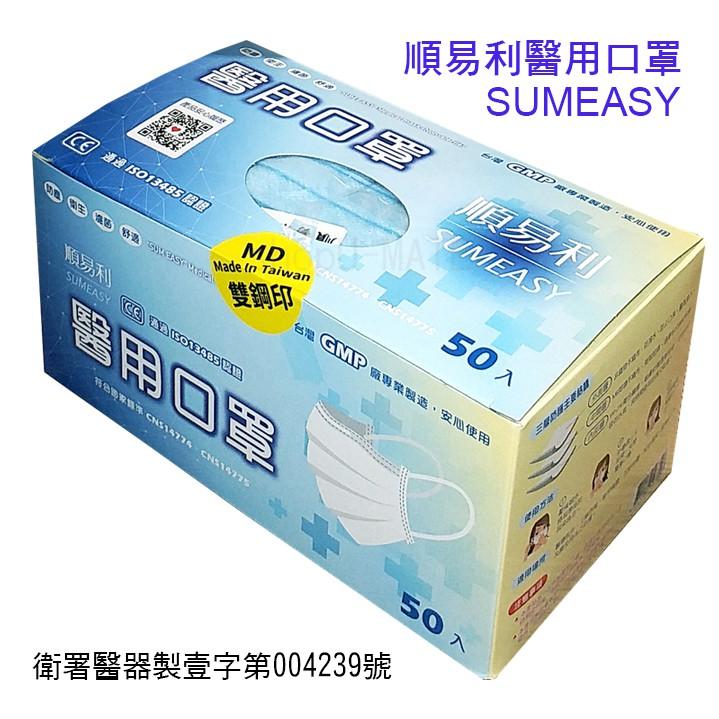 """""""順易利""""醫用口罩(成人/藍/50入) 1盒 口罩國家隊 雙鋼印 (MD、MIT)  (請留意,單一帳號最多限購10盒)"""
