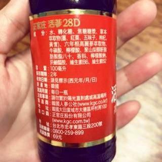 正官庄公司貨💝活蔘28D韓國高麗蔘養生活力飲萃取精華人蔘 新北市