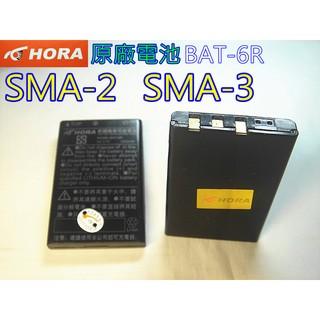 HORA 原廠鋰電SMA-3 SMA-2 電池 1200mAh SMA2 SMA3 (BAT-6R) 南投縣