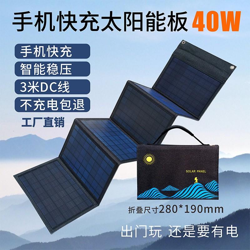 太陽能板5v太陽能充電器戶外SUNPOWER便攜式太陽能手機充電板折疊