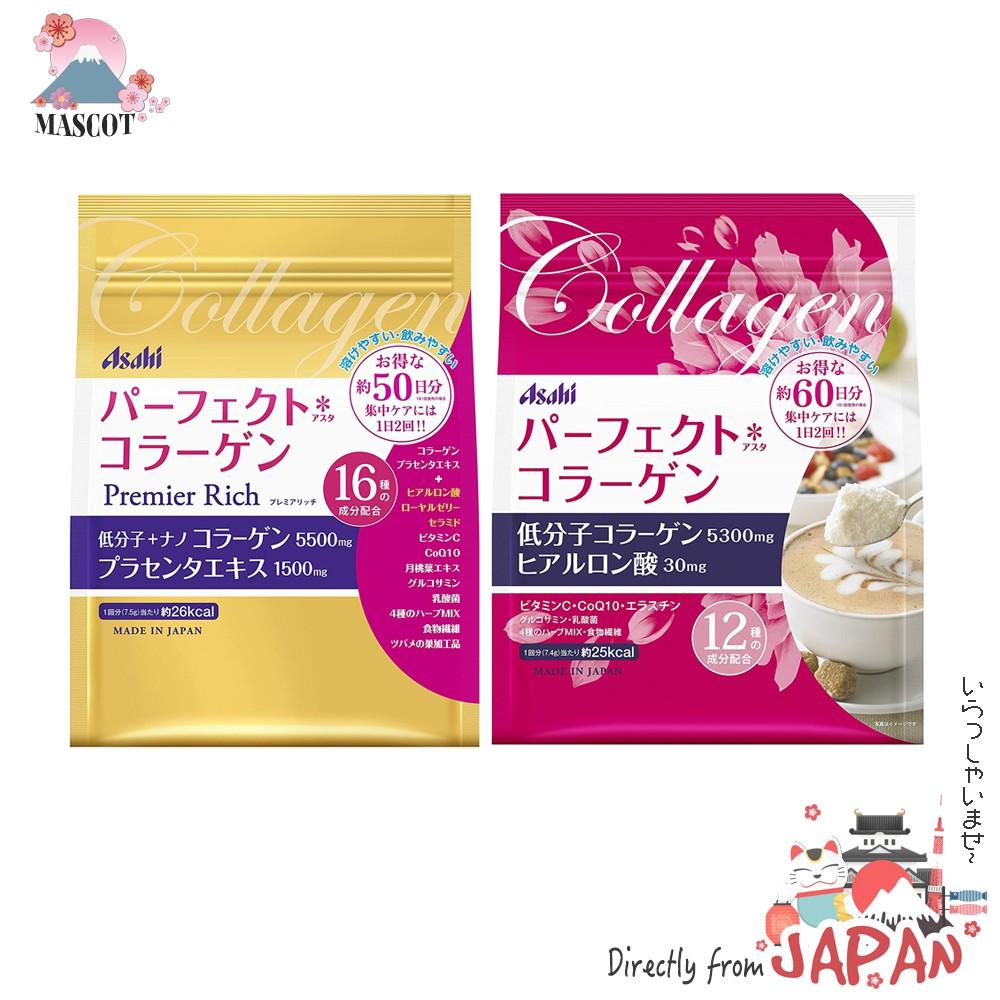 日本免運直送 Asahi 『朝日』完美低分子膠原蛋白粉& 金色premium加強版16種成分膠原蛋白粉