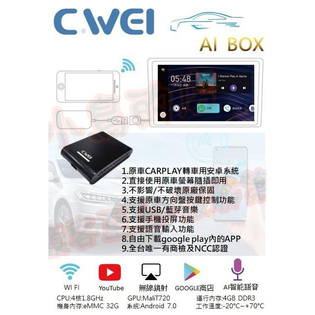 (小鳥的店)CWEI AI BOX CarPlay 轉安卓 免改介面 不影響/破壞原廠保固 沿用原廠車機