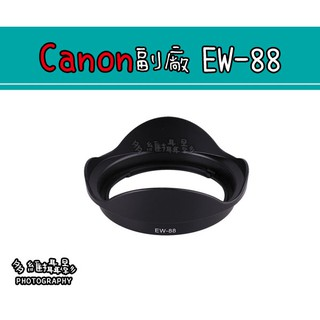 【多維攝影】Canon 副廠 EW-88 EW88 遮光罩 EF 16-35mm f/ 2.8L II USM 桃園市
