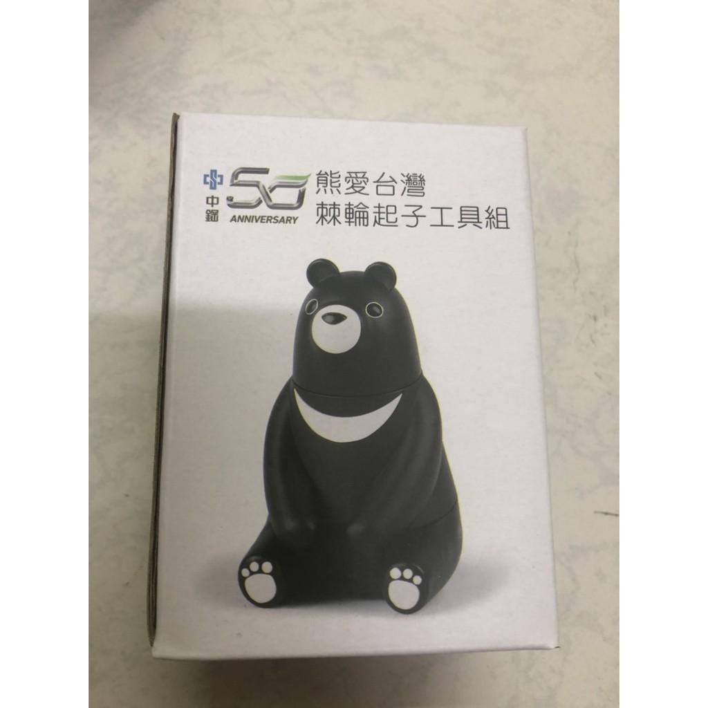 【中鋼股東會紀念品】全新品 現貨  110年中鋼股東紀念品 熊愛台灣 棘輪起子工具組