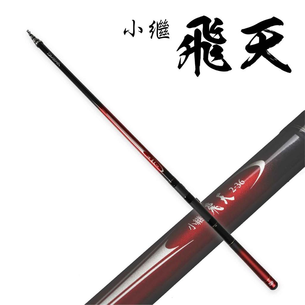 【獵漁人】DAIWA 小繼飛天 短磯釣竿 2號/3號-300/330/360/390