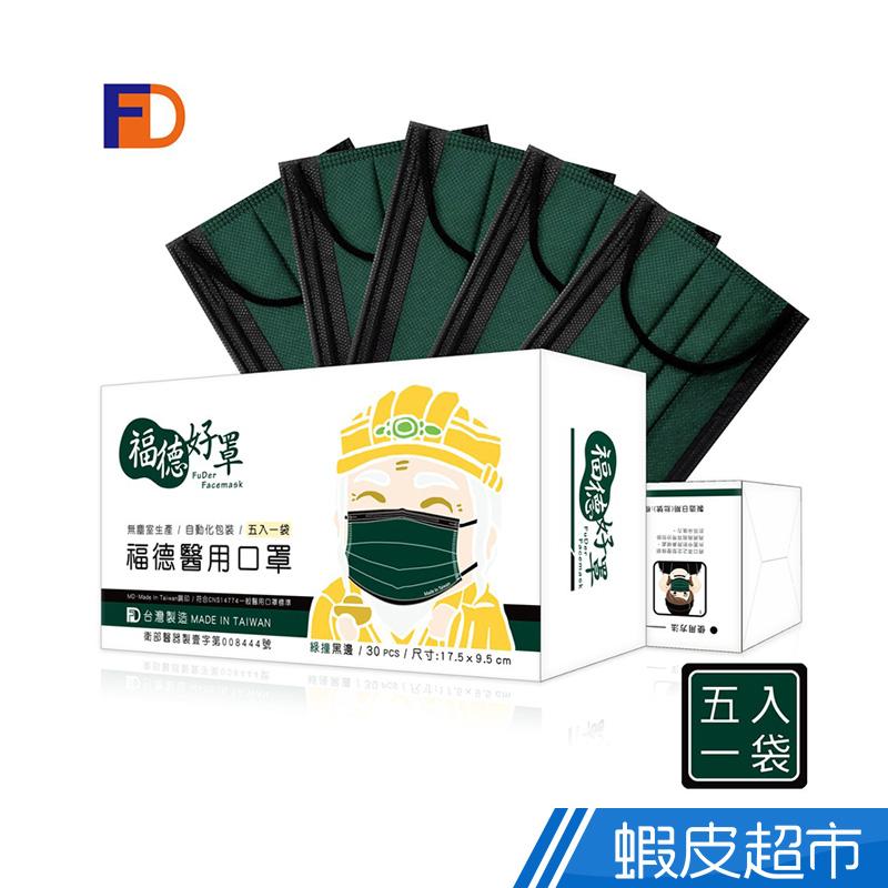 福德好罩 福德醫用口罩 醫療口罩  綠撞黑邊 30入/盒  現貨 蝦皮直送