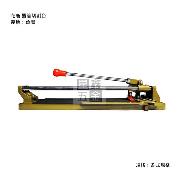 花鹿培林雙管磁磚切台  切割機 手動切台 培林迴轉刃 磁磚切割機 磁磚切割機器 台灣製