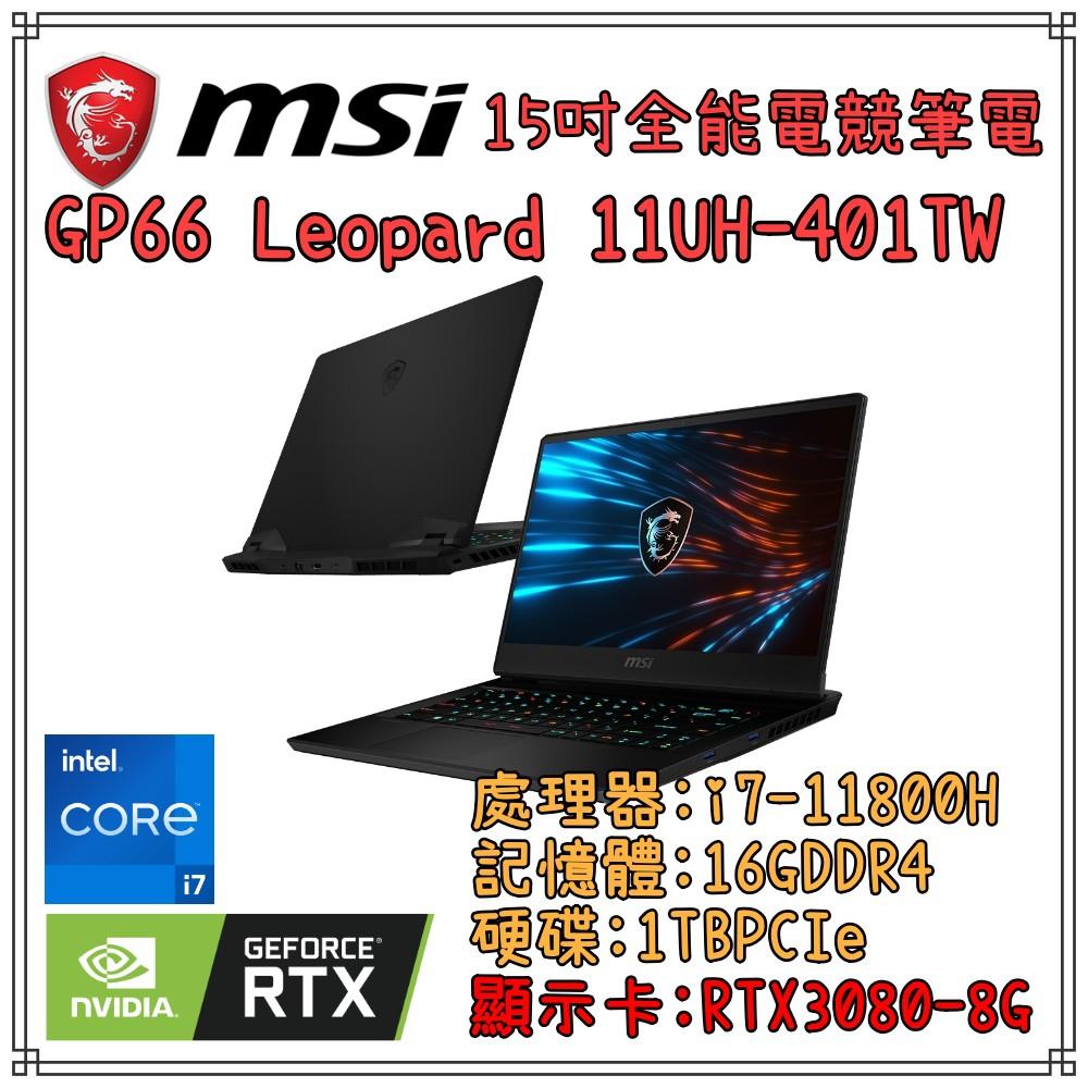 【小熊3C旗艦店】微星 MSI GP66 Leopard 11UH-401TW 微星11代電競筆電 最香 RTX3080