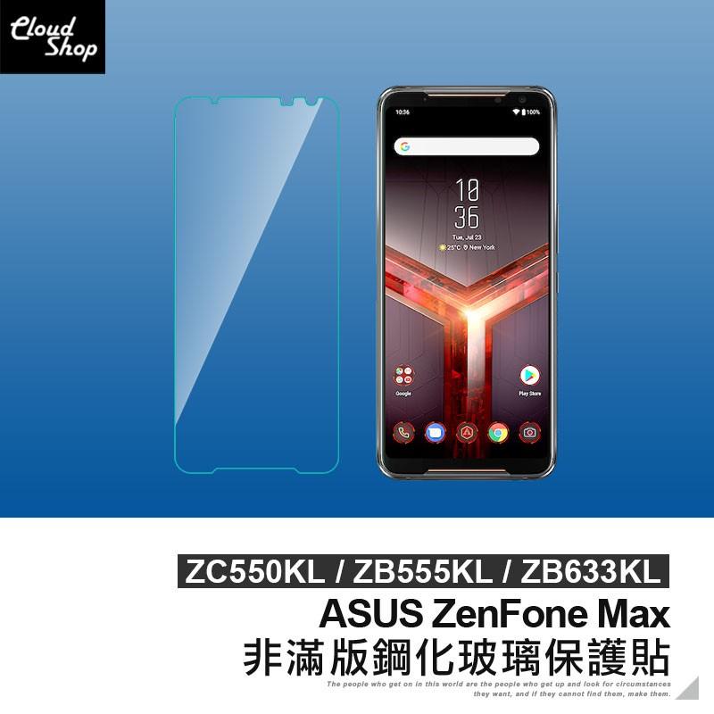 ASUS 非滿版鋼化玻璃保護貼 ZenFone Max ZC550KL ZB555KL ZB633KL 鋼化膜 玻璃貼