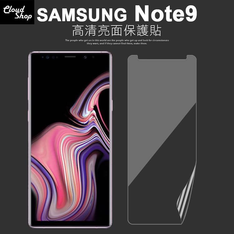 一般亮面 三星 Note9 N960 / 6.4吋 軟膜手機保貼 保護貼 螢幕保護貼 貼膜 軟貼 膜 非滿版 H01A1