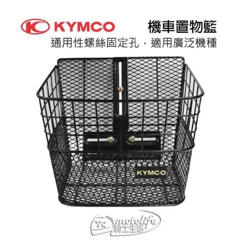 KYMCO光陽原廠 機車 置物籃 CANDY 110、金牌、超級金牌 系列 前置物籃 機車 菜籃子 菜籃