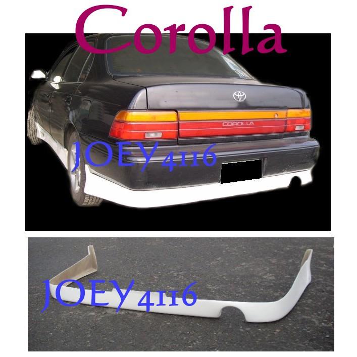 TOYOTA 93-97 COROLLA 卡樂那 後下巴套件