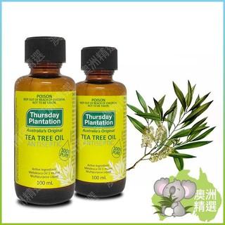 【澳洲精選】Thursday Plantation 星期四農莊 Tea Tree Oil 100%純茶樹精油 100ml 新竹縣