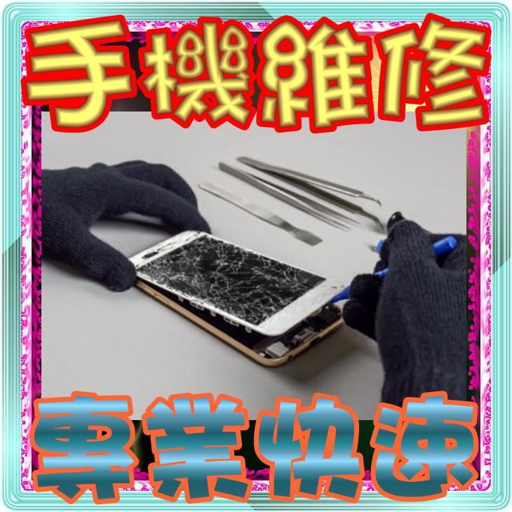 ☆瑄瑄通訊☆ASUS  ZenFone 5Z 摔機螢幕面板玻璃鏡面破裂 更換觸控液晶總成 任何型號可詢問