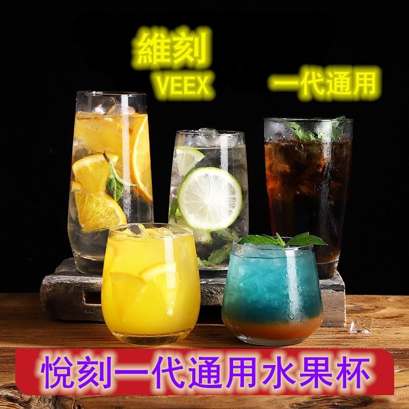 【現貨促銷】維刻悅刻一代通用透明水果汁 relx透明水果汁 veex維刻透明水果汁 杯子 悅刻通用透明水果杯