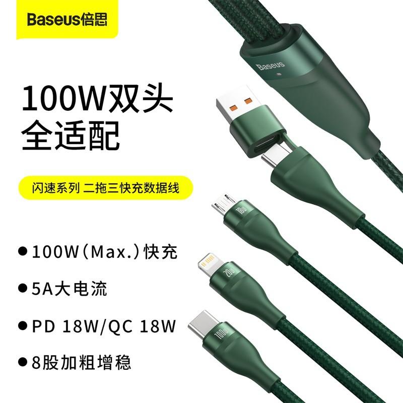 【倍思baseus】闪速系列二拖三快充充電線U+C to M+L+T 100W 充電線 USB type-C口通用充電線