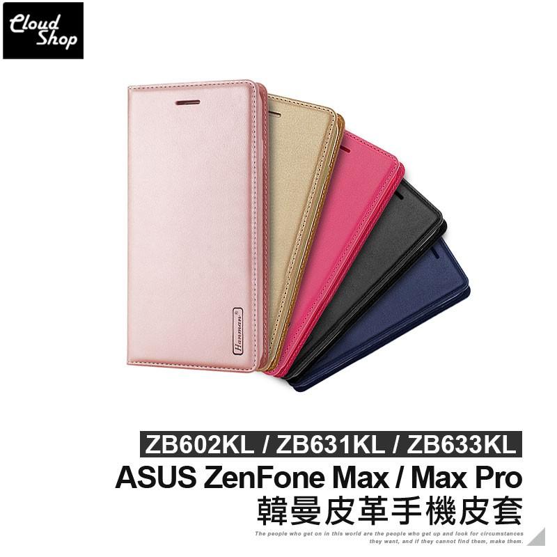 ASUS 韓曼皮革手機皮套 ZenFone Max ZB633KL Pro ZB602KL 保護套 皮套